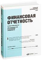 Герасименко А. В.: Финансовая отчетность для руководителей и начинающих специалистов