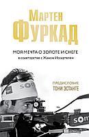 Фуркад М.: Мартен Фуркад. Моя мечта о золоте и снеге (2-е изд.)