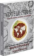 Курлански М.: Кулинарное путешествие