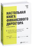 Брег С.: Настольная книга финансового директора
