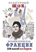 Буржская К.: Франция. 300 жалоб на Париж