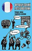 Французский разговорник. Популярный разговорник