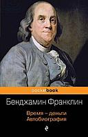 Франклин Б.: Время - деньги. Автобиография