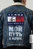 Хилфигер Т.: Томми Хилфигер. Мой путь к мечте. Автобиография великого модельера