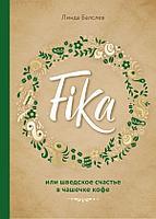 Балслев Л.: Fika, или шведское счастье в чашечке кофе