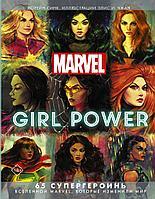 Синк Л., Чжан Э. И.: Marvel. Girl Power. 65 супергероинь вселенной Марвел, которые изменили мир