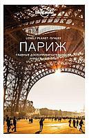 Париж. Путеводитель Lonely Planet. Лучшее