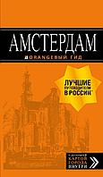 Амстердам: путеводитель+карта. 7-е изд., испр. и доп.