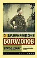 Богомолов В.: Момент истины