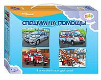 Step Puzzle: Напольный пазл-мозаика Спешим на помощь! (Baby Step) (средние)