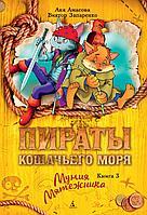 Амасова А.: Пираты Кошачьего моря. Книга 3. Мумия Мятежника
