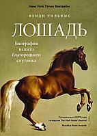 Уильямс В.: Лошадь. Биография нашего благородного спутника