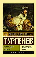 Тургенев И. С.: Вешние воды. Накануне