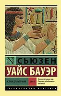 Бауэр С. У.: История Древнего мира. [В 2 т.]. Т. 1
