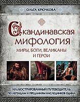 Крючкова О. Е.: Скандинавская мифология. Миры, боги, великаны и герои. Иллюстрированный путеводитель
