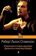 Стивенсон Р. Л.: Странная история доктора Джекила и мистера Хайда (Pocket book)