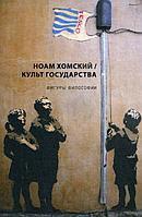 Хомский Н.: Культ Государства