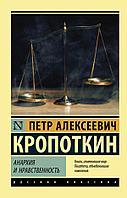 Кропоткин П. А.: Анархия и нравственность