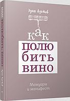 Азимов Э.: Как полюбить вино: Мемуары и манифест