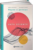 Келлехер Дж., Тирни Б.: Наука о данных: Базовый курс