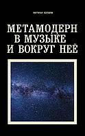 Хрущева Н.: Метамодерн в музыке и вокруг нее