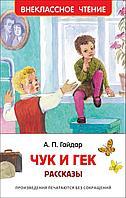 Гайдар А. П.: Чук и Гек. Рассказы