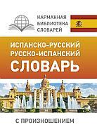 Матвеев С. А.: Испанско-русский русско-испанский словарь с произношением