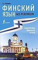 Матвеев С. А.: Финский язык без репетитора. Самоучитель финского языка