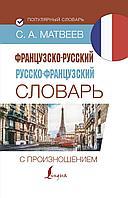Матвеев С. А.: Французско-русский русско-французский словарь с произношением. Популярный словарь