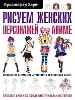 Харт К.: Рисуем женских персонажей аниме. Простые уроки по созданию уникальных героев.