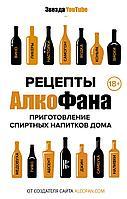 Алкофан: Рецепты Алкофана. Приготовление спиртных напитков дома