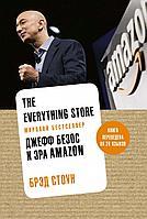 Стоун Б.: The Everything Store. Джефф Безос и эра Amazon (нов.оф.)