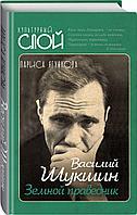 Ягункова Л.: Василий Шукшин. Земной праведник