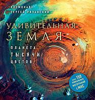 Рязанский С. Н.: Удивительная Земля. Планета тысячи цветов
