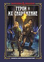 Заб Дж., Кинг Ст., Вилер Э.: Dungeons & Dragons. Герои и их снаряжение