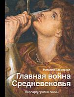 Басовская Н. И.: Главная война Средневековья