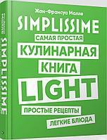 Малле Ж.-Ф.: Simplissime. Самая простая кулинарная книга. LIGHT