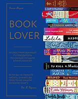 Маунт Дж.: Booklover. Иллюстрированный путеводитель по самым лучшим в мире книгам