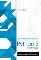 Шоу З.: Легкий способ выучить Python 3 еще глубже