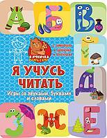 Терентьева И. А.: Я учусь читать: игры со звуками, буквами и словами