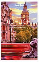 Лондон. Путеводитель Lonely Planet. Лучшее