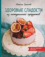 Туманова Н. Ю.: Здоровые сладости из натуральных продуктов