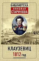 Клаузевиц К. фон: 1812 год (сост. Стариков Н. В.)