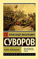 Суворов А. В.: Наука побеждать