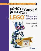 Лифанова О. А.: Конструируем роботов на LEGO® Education WeDo 2.0. Космический десант