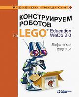 Лифанова О. А.: Конструируем роботов на LEGO® Education WeDo 2.0. Мифические существа