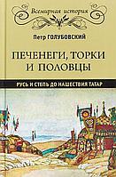 Голубовский П.: Печенеги, торки и половцы. Русь и степь до нашествия татар