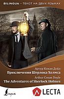 Дойл А. К.: Приключения Шерлока Холмса = The Adventures of Sherlock Holmes + аудиоприложение LECTA