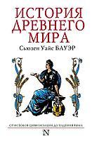 Бауэр С. У.: История Древнего мира