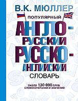 Мюллер В. К.: Популярный англо-русский русско-английский словарь